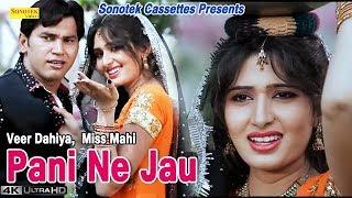 Pani Ne Jau | D C Madaina || Veer Dahiya | Miss Mahi || Latest Haryanvi Song
