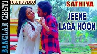New Bengali Romantic Song | Jeene Laga Hoon | Rishi Chanda , Aditi Paul | 2016 Bengali Sathiya Movie