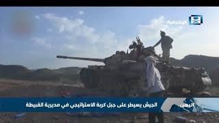 الجيش يسيطر على جبل كربة الاستراتيجي في مديرية القبيطة
