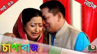 Bangla Comedy Natok    Chapabaj  EP - 49   ATM Samsuzzaman, Joy, Alvi, Eshana, Hasan Jahangir, Any