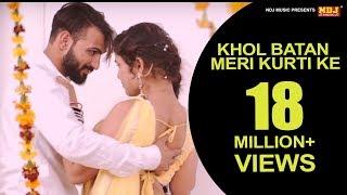 Haryanvi D.J Song 2018   Khol Batan Meri Kurti Ke   Mukesh Fouji , Mahi Panchal   NDJ Film Official