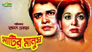 Matir Manush | Full Movie | Alamgir | Shabana | Rozina | Khalil