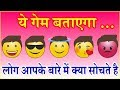Download Video Download Guess Your Personality | Love Relationship Quiz Test जाने कैसा है आपका स्वभाव 3GP MP4 FLV
