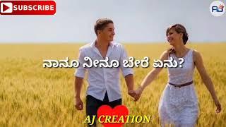 Onde usiranthe innu nanu neenu kannda whats app status video from aj creation