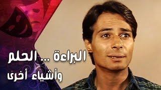 التمثيلية التليفزيونية ״البراءة .. الحلم وأشياء أخرى״ ׀ عبد الله محمود – عزة بهاء