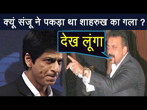 Xxx Mp4 Sanju When Sanjay Dutt GRABBED Shahrukh Khan S Neck Find Out FilmiBeat 3gp Sex