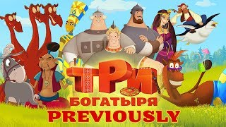 Три богатыря - previously