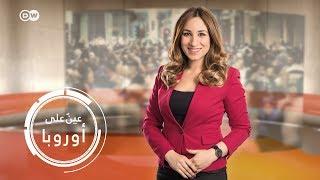 عينٌ على أوروبا - دول وأشخاص وحكايات  21 / 12 / 2017
