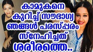 കാമുകനെ കുറിച്ച് സൗഭാഗ്യ ഞങ്ങൾ പരസ്പ്പരം സ്നേഹിച്ചത് ശരീരത്തെ | Sowbhagya Talks About Her Love