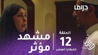 مسلسل الخطايا العشر - حلقة 12 - الظالم والمظلوم.. أقوى المشاهد المؤثرة #رمضان_يجمعنا