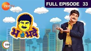 Bha Se Bhade - Episode 33 - February 16, 2014 - Full Episode