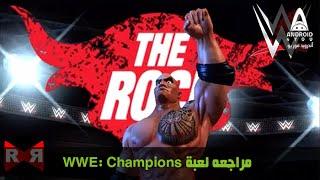 مراجعه لعبة - WWE: Champions Gameplay Android