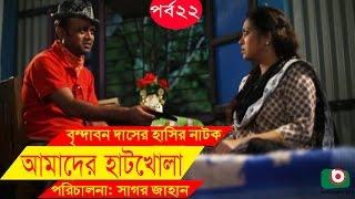 Bangla Comedy Drama | Amader Hatkhola | EP - 22 | Fazlur Rahman Babu, Tarin, Arfan, Faruk Ahmed