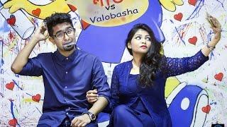 লাভ vs Valobasha (First Date)