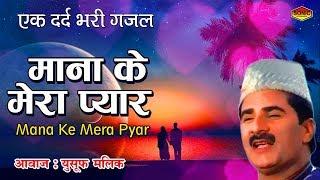 Mana Ke Mera Pyar (Sad Ghazal Song 2018)   Yusuf Malik   Hindi Romantic   Sonic Islamic
