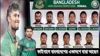 একেবারে শেষ মুহূর্তে জানা গেল আজ ফাইনালে ভারতের বিপক্ষে বাংলাদেশের একাদশে কারা থাকছেন Ban vs Ind T20
