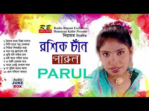 Xxx Mp4 রশিক চাঁন ফুল এলবাম। পারুল Roshik Caan Full Album By Parul 3gp Sex