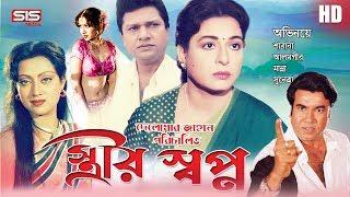 STRIR SHOPNO | স্ত্রীর স্বপ্ন | Bangla Movie | Manna | Alamgir | Shabana | SIS Media