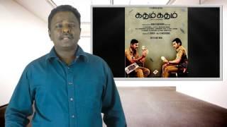 Katham Katham Review - Nataraj, Nandha - Tamil Talkies