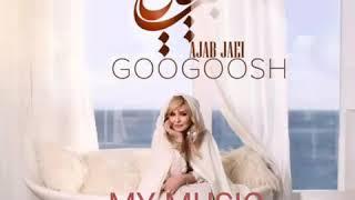 "GOOGOOSH""Ajab jaei"" 2018 آ۶نگ جدید گوگوش به نام عجب جایی"