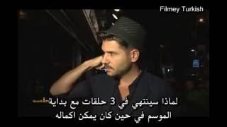 tolgahan sayisman -  مقابلة مع الممثل تولغاهان ساييشمان