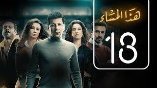 مسلسل هذا المساء | الحلقة الثالثة عشر | Haza AL Masaa .. Episode No. 13