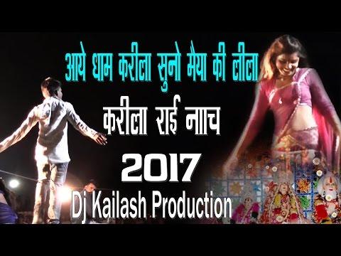 Xxx Mp4 Aaye Dham Karila Suno Maiya Ki Leela Karila Rai Dance 2017 Full HD Video Kailash Kushwah 3gp Sex