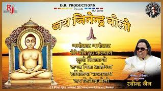 Jai Jinendra Bolo - Ravindra Jain New Bhajan |
