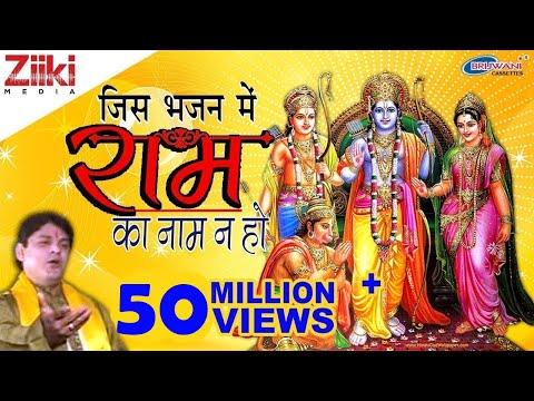 Xxx Mp4 जिस भजन में राम का नाम ना हो Jis Bhajan Mein Ram Ka Naam Na Ho Rajkumar Vinayak 3gp Sex