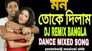 Mon Toke Dilam এই মন তোকে দিলাম Dj Remix Bengali Full Video Romeo Dev & Subhashree 2018