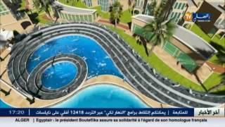 "مركب "" تيبازة لاند ""...مشروع جزائري بمقاييس عالمية"