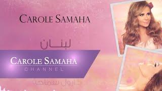 Lebnan - Carole Samaha / لبنان - كارول سماحة