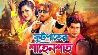 ফুটপাথের শাহেন শাহ্ - Futpater Sahen Shah | Bangla Movie | S. Alam Saki | Rubel, Omar Sunny, Shayla