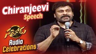 Chiranjeevi Speech at Sarrainodu Audio Celebrations || Allu Arjun, Rakul Preet, Boyapati Sreenu