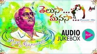 Thelusa Manasa | M.M.Keeravani Romantic hits | JukeBox | Telugu Hit Songs