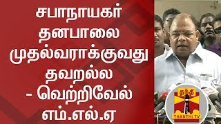 It is not wrong to Make Speaker Dhanapal as Tamil Nadu CM - MLA Vetrivel