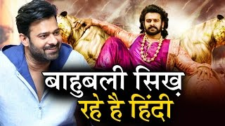 Sahoo फिल्म के लिए बाहुबली Prabhas सिख रहे है हिंदी