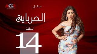 الحلقة الرابعة عشر - مسلسل الحرباية | Episode 14 - Al Herbaya Series