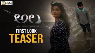 Ala Telugu Movie First Look Teaser   Ala Movie Snippet - Filmyfocus.com