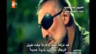 مسلسل وادي الذئاب الجزء الثامن الحلقة 1 كاملة HD