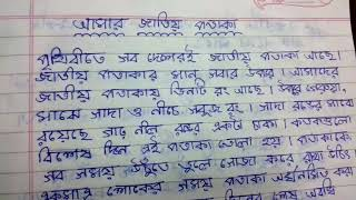 Essay in Bangla on