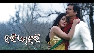 Odia Movie | Hari Om Hari | Sinduri | Sidhanta Mohapatra | Megha Ghosh | Latest Odia Songs