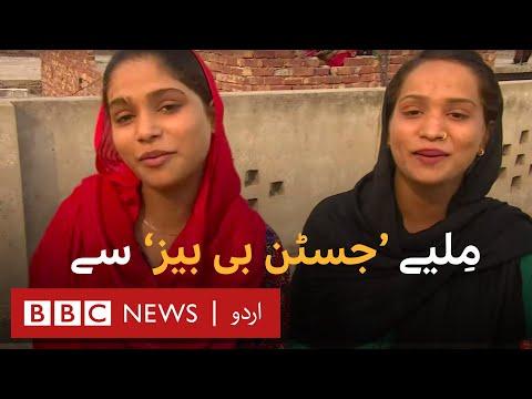 Pakistani sisters 'The Justin Bibi's' - BBC Urdu
