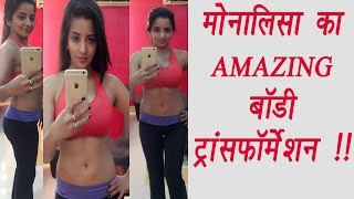 Bigg Boss 10 Contestant Monalisa's amazing BODY TRANSFORMATION | FilmiBeat
