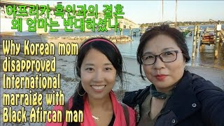 WHY MY KOREAN MOM DISAPPROVED MY MARRIAGE WITH BLACK MAN 외국인 흑인과의 결혼 반대 이유Q&A#2 vlog ep.80