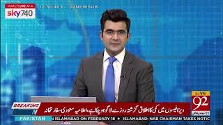 PSL : Multan Sultan owner Ali Tareen hopeful for winning | 16 February 2019 | UK News