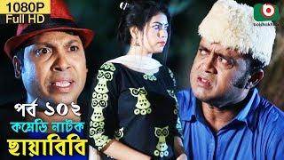 কমেডি নাটক - ছায়াবিবি   Bangla New Funny Natok Chayabibi EP 102   AKM Hasan & Jamil   Drama Serial