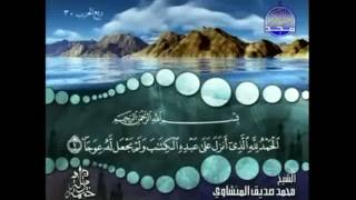 سورة الكهف كاملة ترتيل الشيخ محمد صديق المنشاوي من قناة المجد للقرآن
