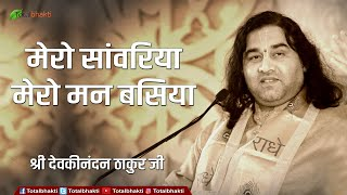Best Krishna Bhajan Ever | Mera Khoye Gayo Baju Band by Shri Devkinandan Thakur Maharaj Ji