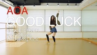 AOA(에이오에이)-Good Luck(굿럭) Dance Cover(mirror)거울모드